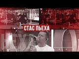 СТАС ПЬЕХА -ЗОЛОТОЙ МИКРОФОН. телеверсия концерта (Премьера 2018) 4K