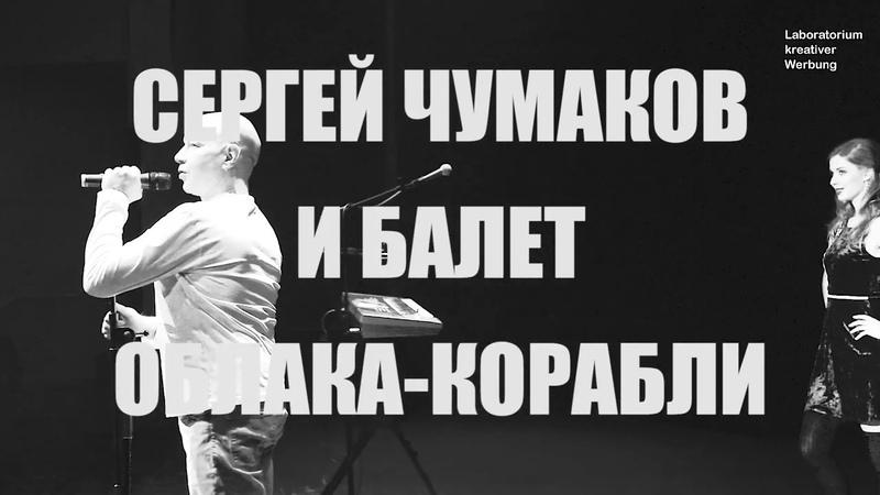 Сергей Чумаков 2019 и балет - Облака-Корабли - настоящийчумаков