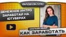 Видеокурс денежное интро Краткий обзор
