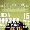 Леха Никонов @Sgt. Pepper's Bar | 15 марта