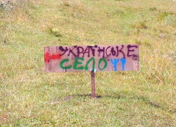 Українське село. Відпочинок у селі