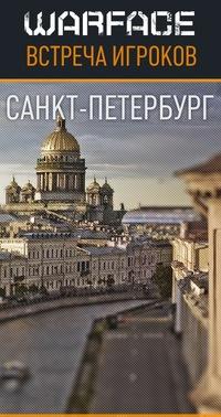 Warface в Санкт-Петербурге