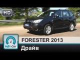Forester 2013. Часть 3 из 6: Драйв (Тест-драйв Субару Форестер)
