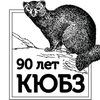 КЮБЗ (Кружок Юных Биологов Московского зоопарка)