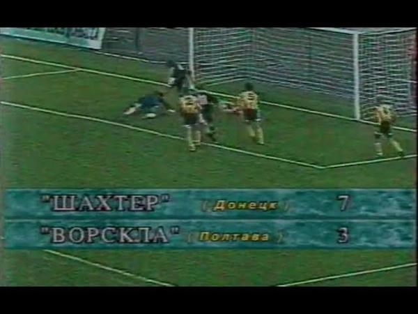 Шахтер 7-3 Ворскла. Чемпионат Украины-1998/99