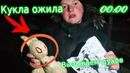 Тизер.Вселили в куклу духа. Кукла ожила.