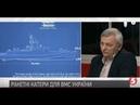 Гелікоптери для МВС ракетні катера для ВМС Д Томенчук С Білозубенко Лінія оборони 13 12 18