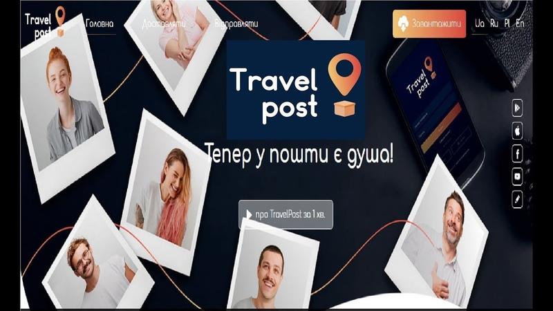 TravelPost Самий оптимальний сервіс доставок посилок з Німеччини в Україну та по ЄС