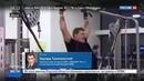 Новости на Россия 24 • Странная допинг-проба Поветкина по одним тестам нашли остарин, по другим - боксер чист
