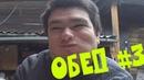 Руслан Гительман обедает 3 - ДОЛБИЛИ С МАТЕРЬЮ