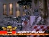 Короткое замыкание (СТС, 30.08.2005) Кино в 21-00 на СТС. Анонс