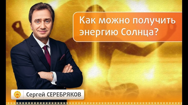 Как можно получить энергию Солнца Эвент Сергея Серебрякова