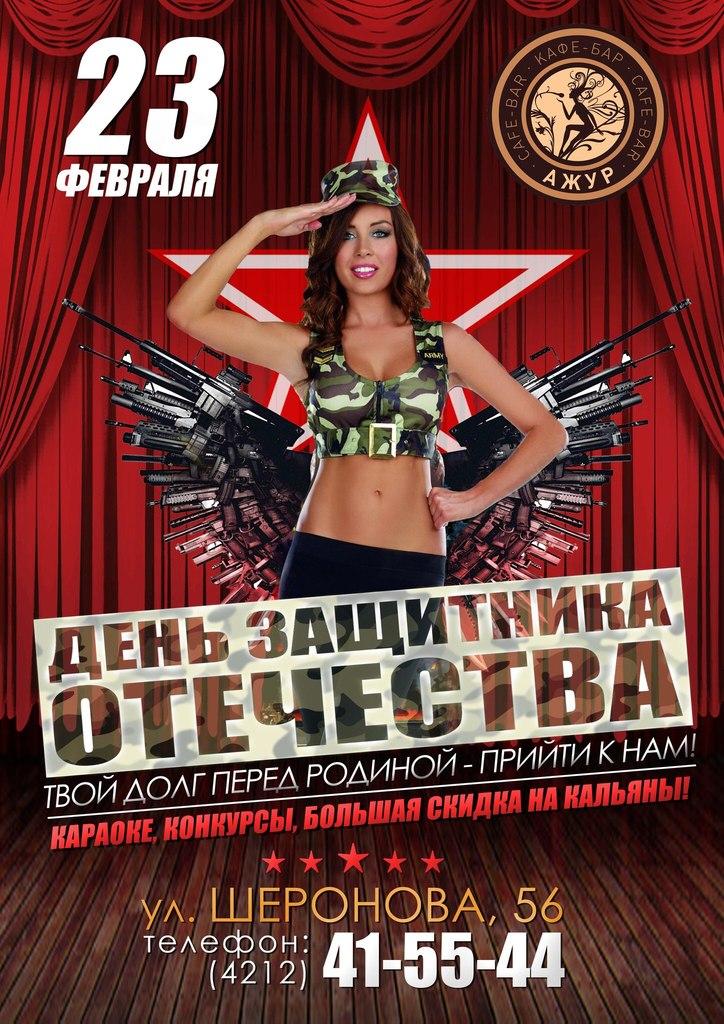 Афиша Хабаровск ДЕНЬ ЗАЩИТНИКА ОТЕЧЕСТВА!!!