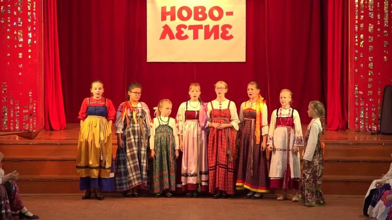 Раденье г. Вологда. Новолетие-2018. Детский этнографический лагерь.