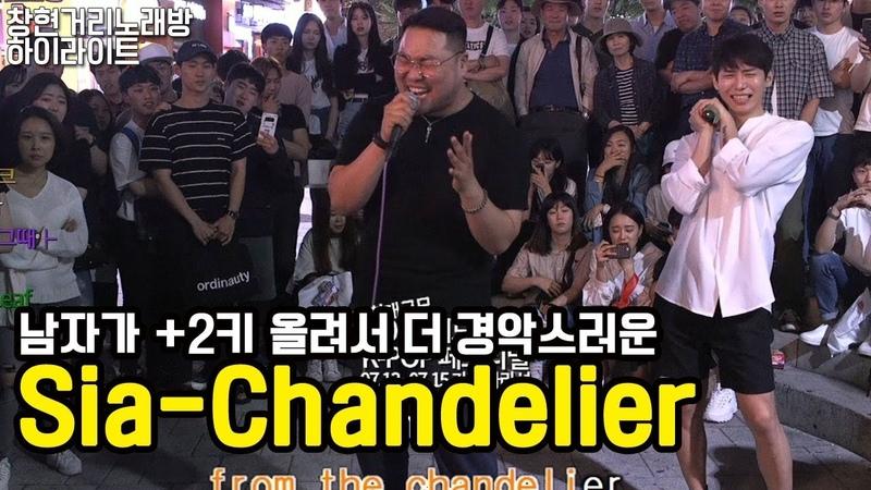 남자가 2키 더올린 경악스러운 시아-샹들리에 미쳤다 [CH] kpop cover