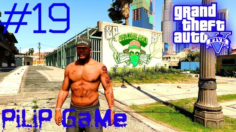 Grand Theft Auto V (GTA 5) УБИЙСТВО ЧЕТЫРЕХ ПРИСЯЖНЫХ, БЕВЕРЛИ, БАРРИ, ЧУДАКИ 19