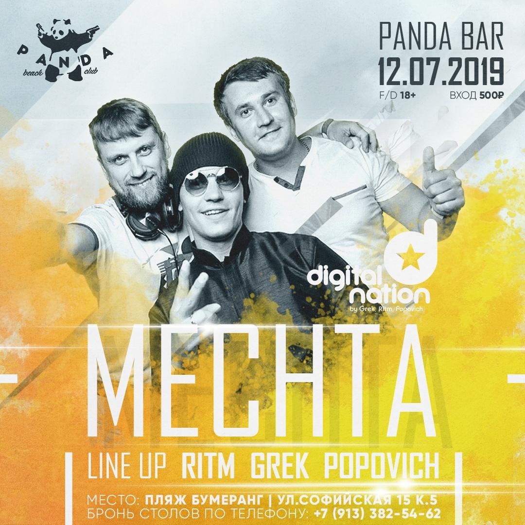 Афиша Новосибирск 12.07/MECHTA/Panda Bar/Digital Nation