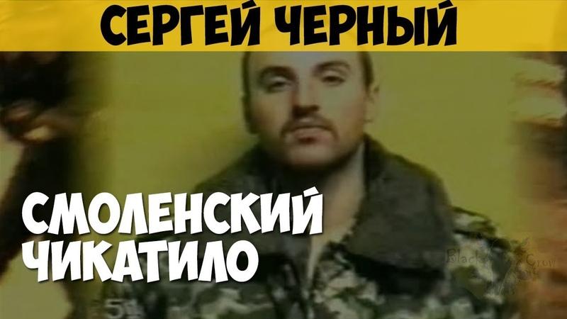 Сергей Чёрный Серийный убийца маньяк Зверь Чужой Смоленский Чикатило Смоленский душитель