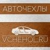 Vchehol.ru - Автомобильные чехлы