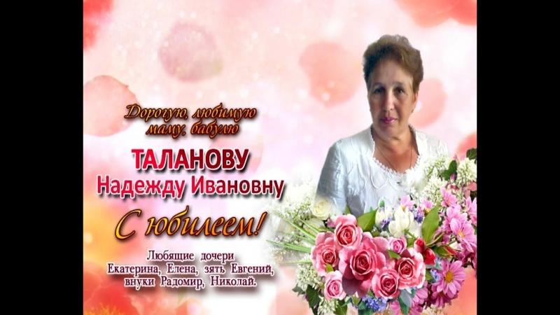 15.06 Таланову