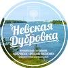 Невская Дубровка. Культура и Спорт.