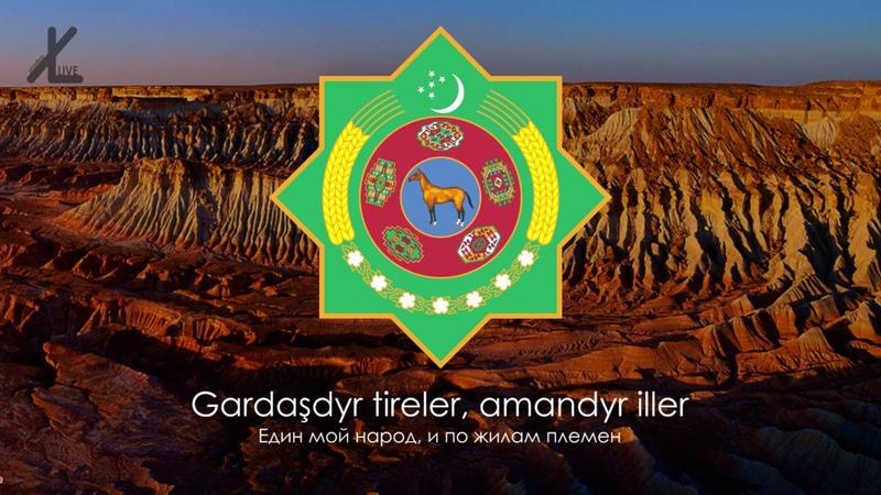 Гимн Туркменистана - Janym gurban sana, erkana ýurdum [Русский перевод Eng subs]