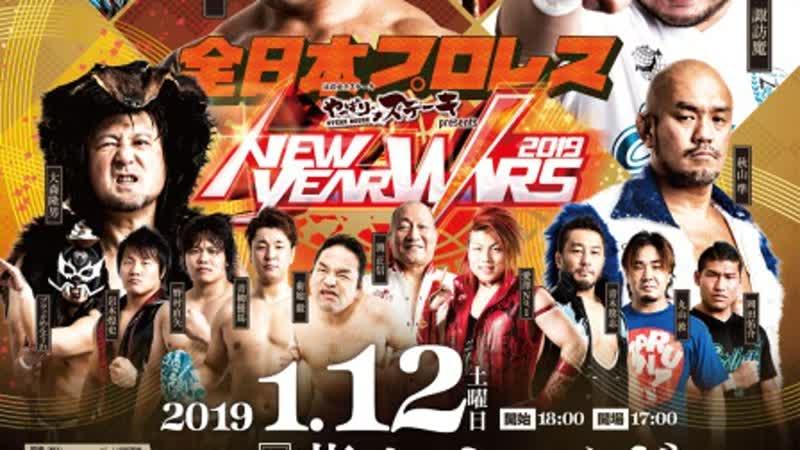 AJPW New Year Wars 2019 (2019.01.12) - День 3