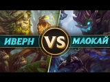 Битва: Иверн против Маокая | League of Legends