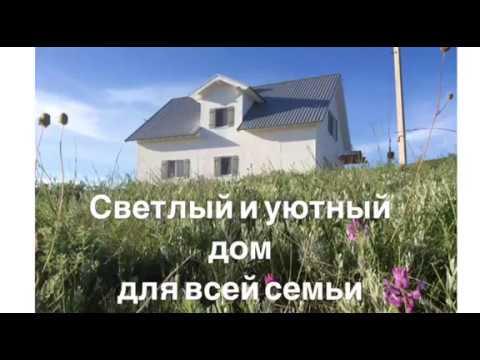 Презентация дома с мансардой в Феодосии.