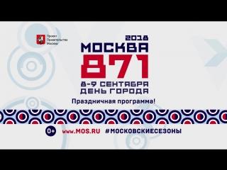 День города в Москве 8 и 9 сентября!