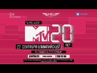 Live-шоу «mtv 20 лет» – ты увидишь это первым