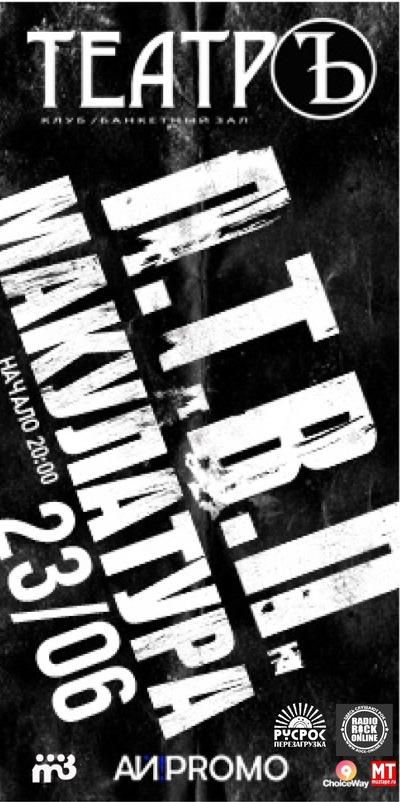Анатомия труса макулатура текст прием макулатуры в челябинске в металлургическом районе