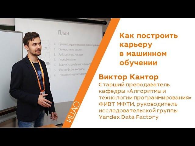 Как построить карьеру в машинном обучении - Виктор Кантор   Кстати
