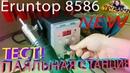 New Eruntop 8586 - Тест паяльной станции с Aliexpress 2