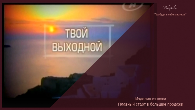 На канале ОНТ