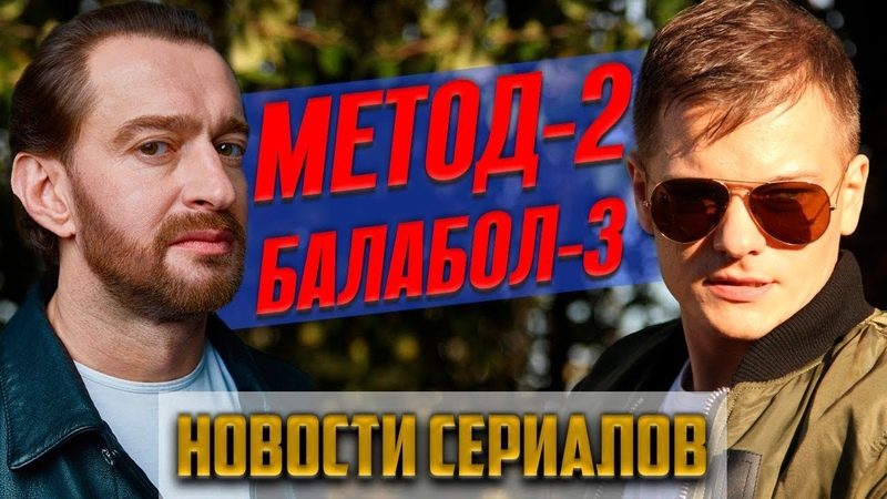 Съемки сериалов Метод-2, Балабол-3, Гранд-2 и др.; Дата выхода Улетный экипаж-2 | НОВОСТИ СЕРИАЛОВ