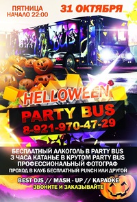 ВЕЧЕРИНКА  НА PARTY-BUS Halloween 31 октября