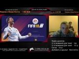 Играем в Fifa18 \ донат в описании