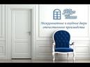 Как выбрать входную дверь №2. Выбор входной двери, секреты и советы Двери России