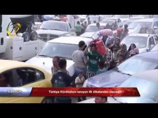 Ocaq Tv - Türkiyə Kürdüstanı tanıyan ilk ölkələrdən olacaq!!!.