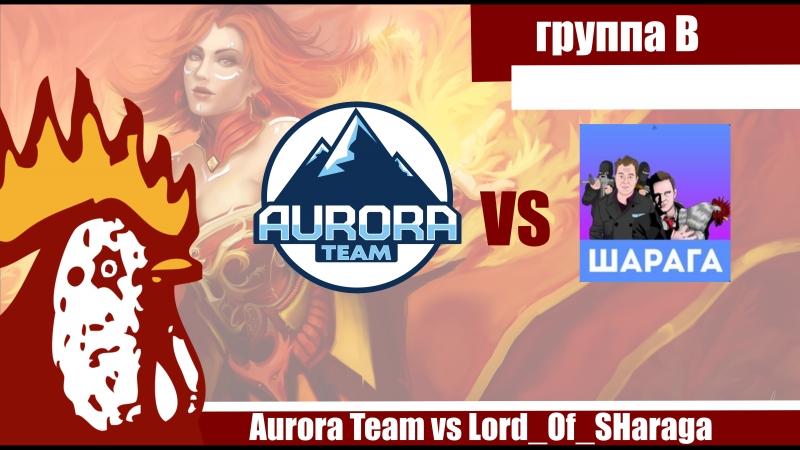 Team Aurora vs Lord Of SHaraha @by Rostovskiy bo1