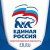 Единая Россия Новгородчины