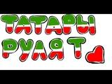 Когда любишь татарскую музыку