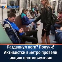 Девушки из Санкт-Петербурга провели акцию в метро против мужской привычки сидеть с широко раздвинутыми ногами.