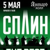 СПЛИН | 5 мая | Янтарь Холл