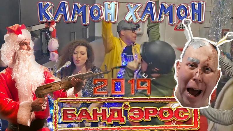 БАНД'ЭРОС Кам он Хамон Новогоднее поздравление 2019
