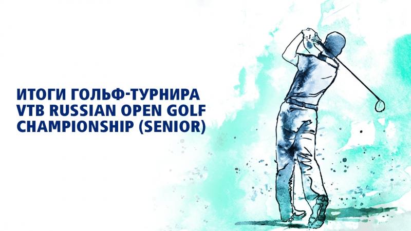 Итоги гольф-турнира VTB RUSSIAN OPEN GOLF CHAMPIONSHIP (SENIOR)