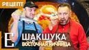 Шакшука Яичница в томатном соусе рецепт Едим ТВ