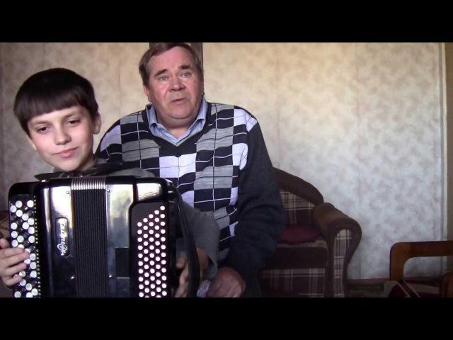 My Edited VideoДети-баянисты братья Фроловы и дед Владимир.г.Лакинск Владимирская обл.