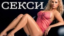 Анна Семенович собрала комплименты, выложив пикантное фото